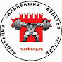 Федерация сильнейших атлетов России