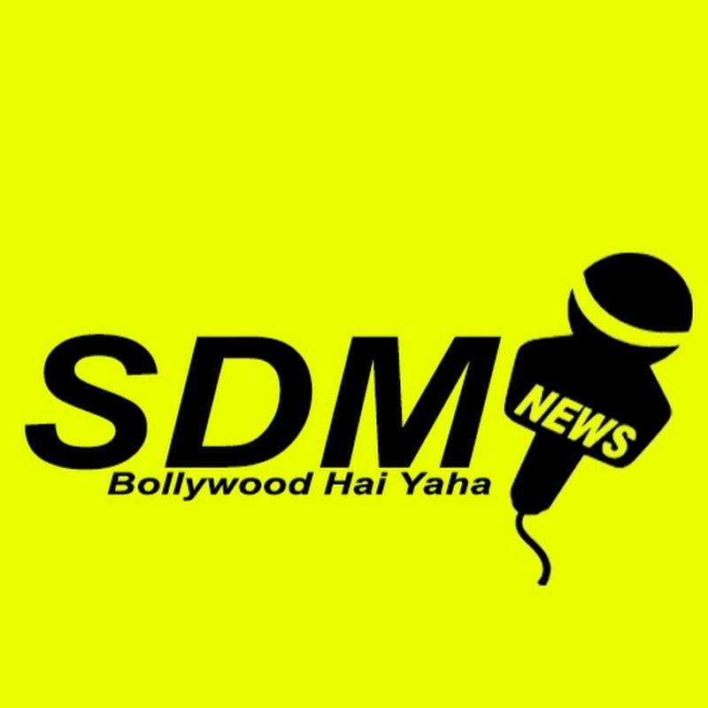 SDM न्यूज़