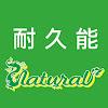 耐久能台灣 Natural Taiwan