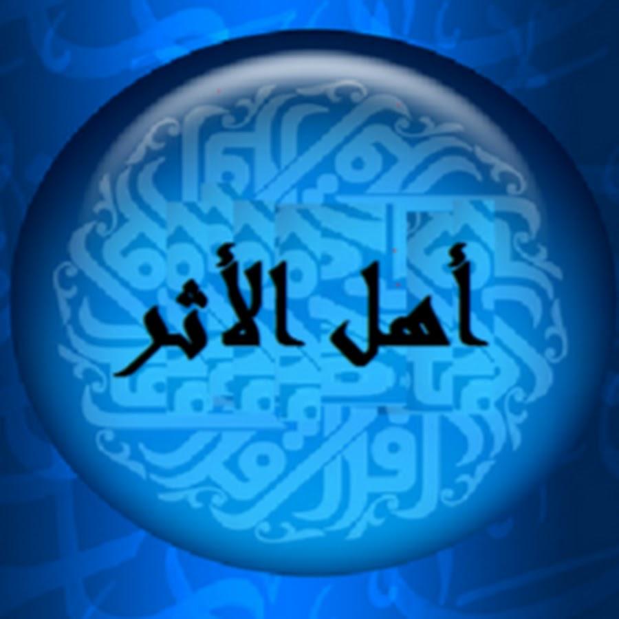 732b0e57482d5 أهل الأثر - YouTube