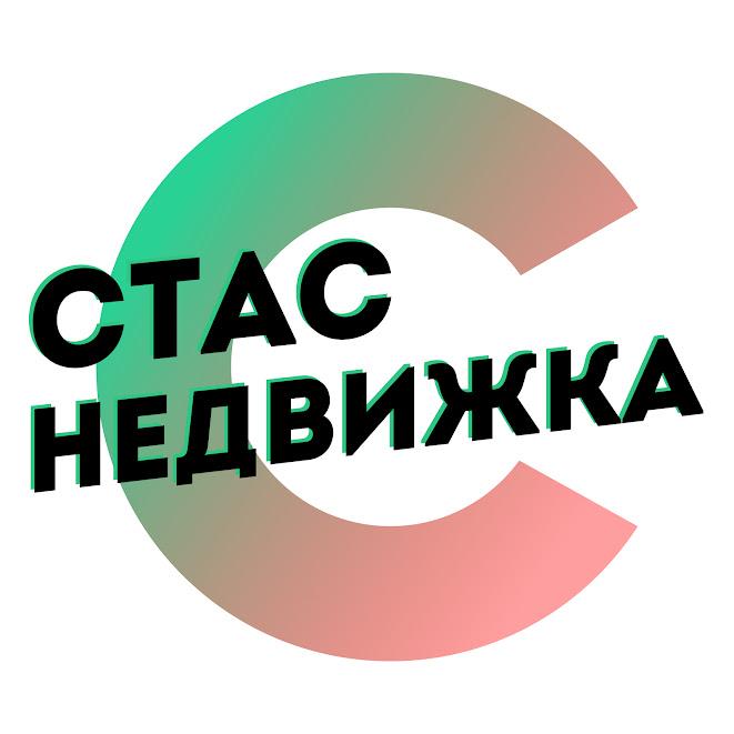 Стас Недвижка