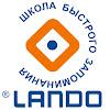 Ирина Ландо (Irina Lando)