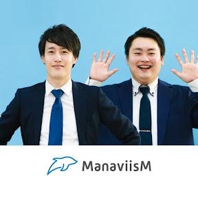 マナビズムチャンネル 大学受験勉強法&参考書ルートや使用法 ユーチューバー