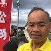 Fumitoshi Kanai