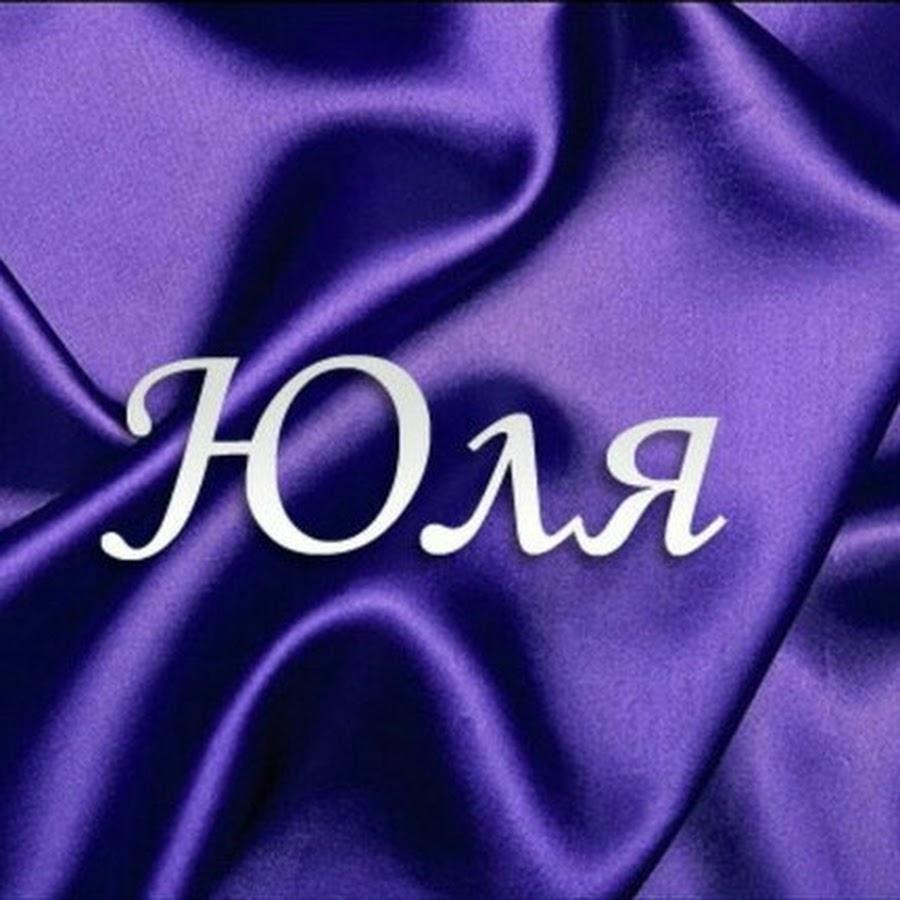 Надпись на картинке с именем юля, мама