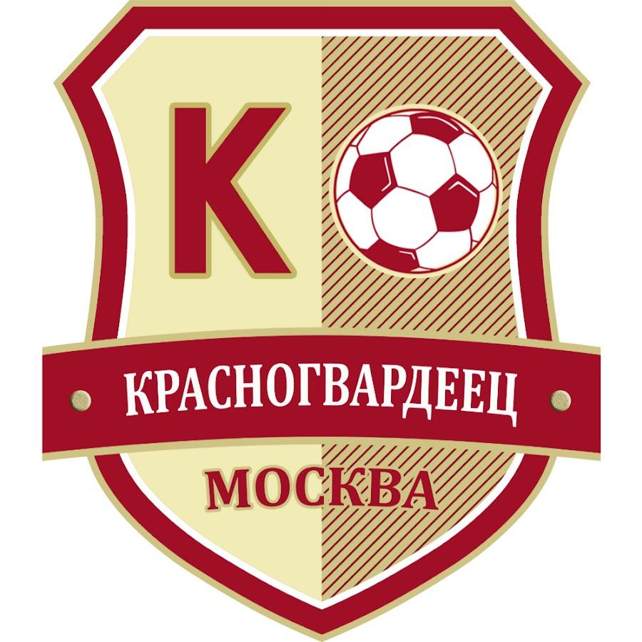 Красногвардеец футбольный клуб москва адрес фото ночные клубы киева