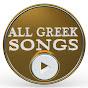 ALL GREEK SONGS TV