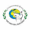Социальный фонд «Право на Жизнь»
