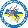 Федерація греко-римської боротьби України