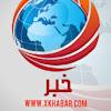 xkhabar