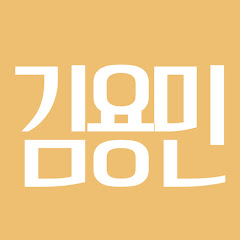 카운셀러-김용민