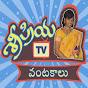 Sripriya TV | Tasty