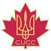 Canada-Ukraine Chamber of Commerce (CUCC)