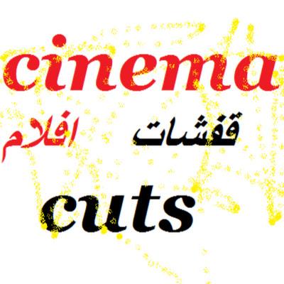 Cinema Cuts افشات افلام تونس Vlip Lv