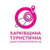 Харківщина туристична