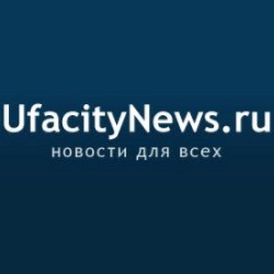 Картинки по запросу UfacityNews.ru