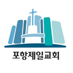 포항제일교회 실시간 방송