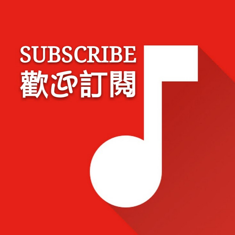 Cover Songs On Youtube 翻唱音樂人 (cover-songs-on-youtube)