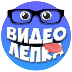ВИДЕО ЛЕПКА   VIDEO LEPKA
