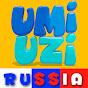 Umi Uzi Russia - русский мультфильмы для детей