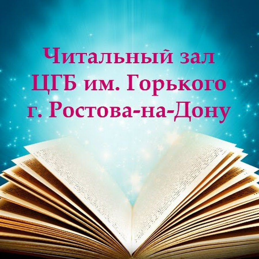 Читальный зал ЦГБ им. Горького г. Ростова-на-Дону