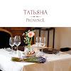 Hotel Tatiana Provence Звенигород