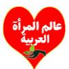عالم المرأة العربية