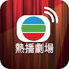 TVB Classic Best Drama 經典熱播劇場