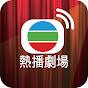TVB Classic Best Drama 經典熱播劇場 Youtube Channel Statistics