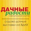 Садово-дачные выставки на ВДНХ