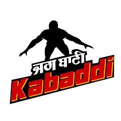 Kabaddi By Jagbani