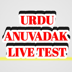 Urdu Anuvadak Test