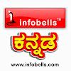 infobells - Kannada