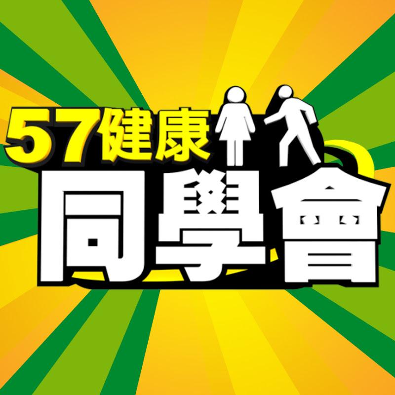 57健康同學會