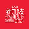 新加坡华语电影节 Singapore Chinese Film Festival