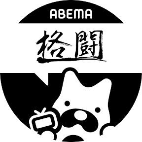 AbemaTV 格闘CH YouTuber