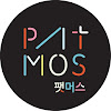 팻머스 Patmos