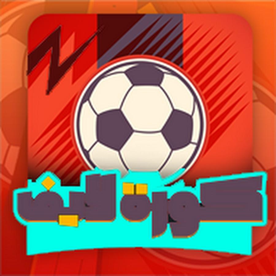 c9510e65984f5 يلا كورة لايف › بث مباشر مباريات اليوم - YouTube