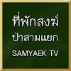 Samyaek TV