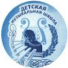 ДМШ им.Т.В.Бобровой Шадринск