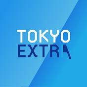 無料テレビで東京EXTRAを視聴する