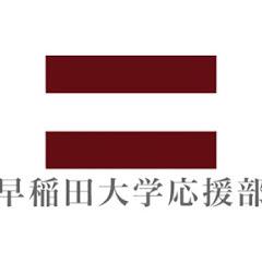 早稲田大学応援部公式YouTubeチャンネル