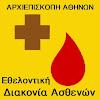 Εθελοντική Διακονία Ασθενών