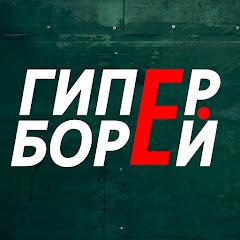 ГИПЕРБОРЕЙ