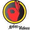 SUPPA Videos සුප්පා