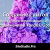 Сайт Студио Про, создание и продвижение сайтов в Оренбурге