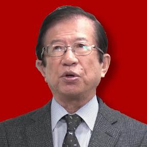 武田邦彦 テレビじゃ言えないホントの話!