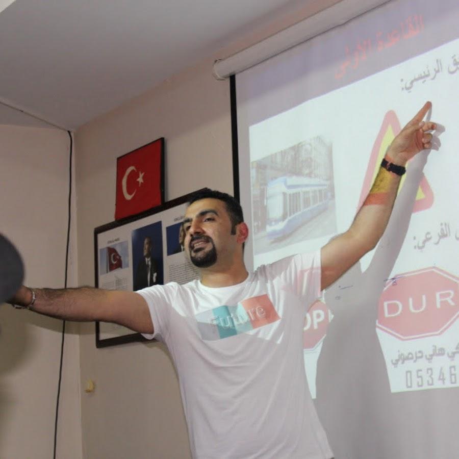 سيما لتعليم قيادة السيارات في تركيا
