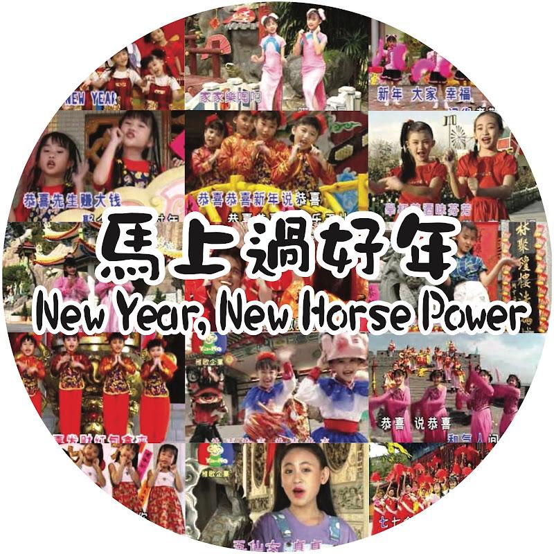(馬上過好年) New Year, New Horse Power
