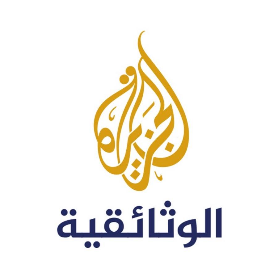 8ede9a3f1 Al Jazeera Documentary الجزيرة الوثائقية - YouTube